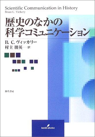 9784326000289: Rekishi no naka no kagaku komyunikēshon