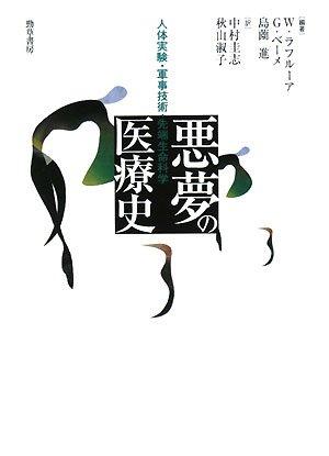 9784326101849: Akumu no iryoshi : Jintai jikken gunji gijutsu sentan seimei kagaku.