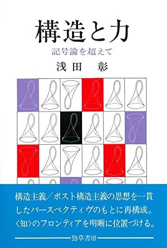 9784326151288: Kōzō To Chikara: Kigōron O Koete