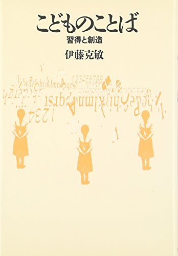 9784326152377: Kodomo no kotoba: Shūtoku to sōzō (Japanese Edition)