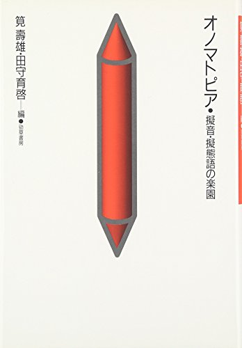 9784326152865: Onomatopia: Gion, gitaigo no rakuen (Japanese Edition)