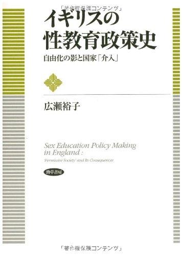 9784326250585: Igirisu no sei kyōiku seisakushi = Sex education policy making in England : Jiyūka no kage to kokka kainyū