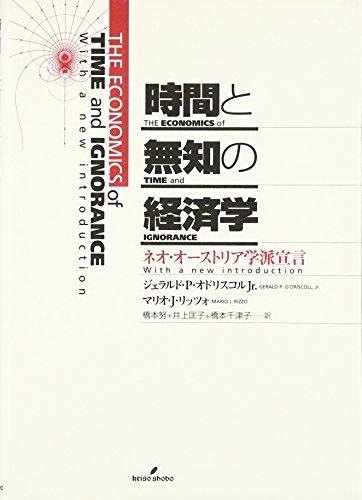 9784326501588: Jikan to muchi no keizaigaku : Neo ōsutoria gakuha sengen