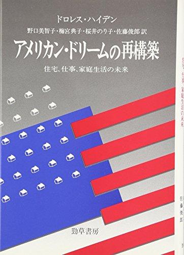 9784326600755: Amerikan dorīmu no saikōchiku