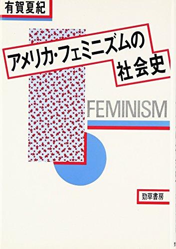 Amerika feminizumu no shakaishi =: Feminism (Japanese: Natsuki Aruga