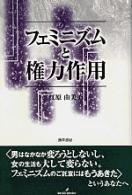 9784326650941: Feminizumu to kenryoku sayo (Japanese Edition)