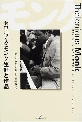 9784326851805: セロニアス・モンク―生涯と作品