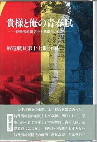9784326933075: Kisama to ore no seishunfu: Tokushu Senkotei Daijushichiki teicho no koseki (Japanese Edition)
