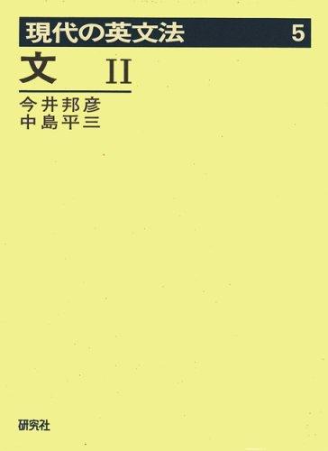 gendainoebumpo dai5kan bun 2 [Feb 01, 1978] imai kunihiko and nakajima hezo: imai kunihiko and ...