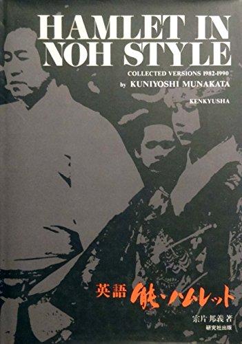 HAMLET IN NOH STYLE: COLLECTED VERSIONS 1982-1990: Munakata, Kuniyoshi