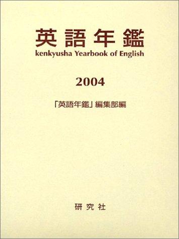 egonenkan (2004) [Jan 01, 2004] _egonenkan_henshubu: egonenkan¿henshubu