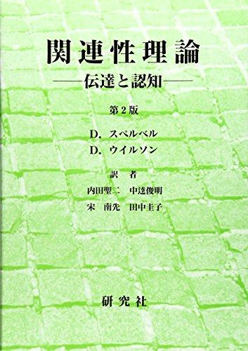 Kanrensei riron : Dentatsu to ninchi: Dan Sperber; Deirdre Wilson; Seiji Uchida