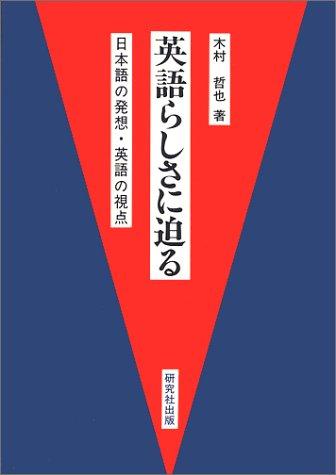 9784327450946: Eigo Ra Shisa Ni Semaru: Nihongo No Hasso? Eigo No Shiten