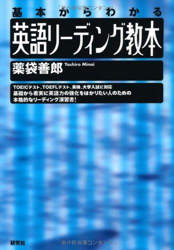 9784327451370: Eigo ridingu kyohon : Kihon kara wakaru [Japanese Edition] [Tankobon Hardcover] (japan import)