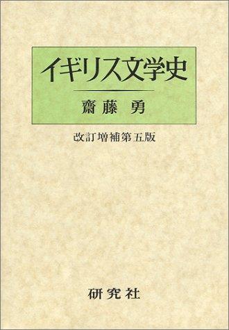 igirisubungakushi [Aug 01, 1974] yu, saito: yu, saito