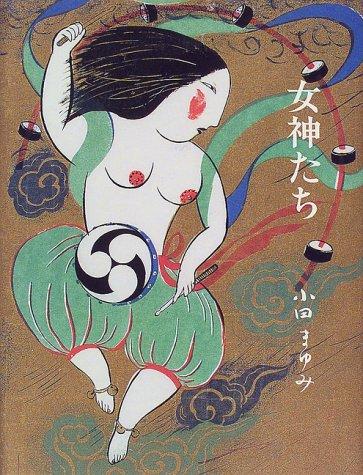 Goddesses (Signed): Oda, Mayumi