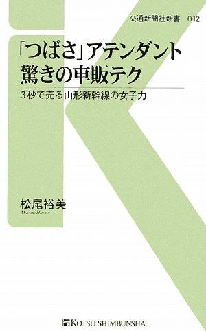 9784330122106: Attendant Sells Goods Very Well in Tsubasa Japanese Shinkansen