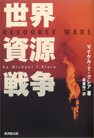 9784331508596: Resource Wars (Japanese Version)