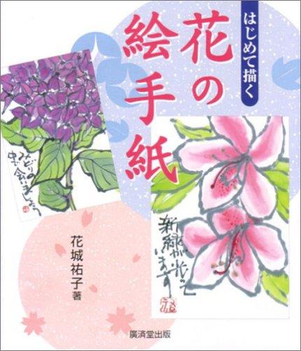 Hajimete egaku hana no etegami: Sachiko Hanashiro