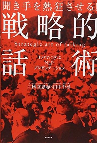 9784331513859: Kikite o nekkyōsaseru senryakuteki wajutsu = Strategic art of talking : Obama ni manabu NLP purezentīshon