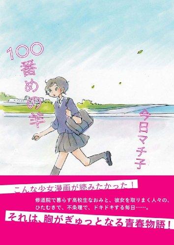 """100ç ªã  ã ®ç¾ : Machiko Kyoà """""""