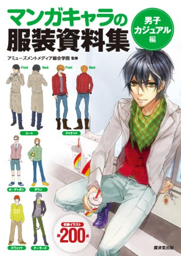 9784331514757: How to Draw Manga Art Book Japan Boy Casuals