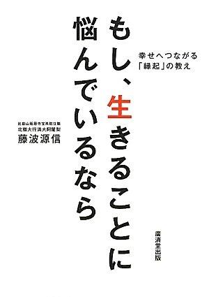 Moshi ikiru koto ni nayandeiru nara : Shiawase e tsunagaru engi no oshie.: Genshin Fujinami