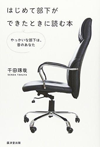 9784331516164: Hajimete buka ga dekita toki ni yomu hon : Yakkaina buka wa mukashi no anata.
