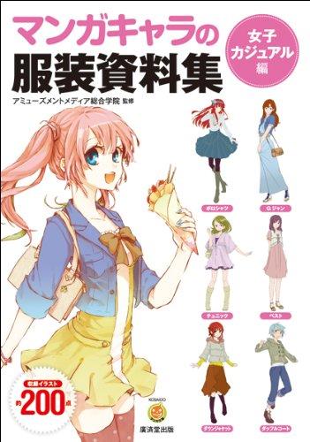 9784331516423: The Collection of Dress Data of a Comics Character (Kosaido Comics Studio)
