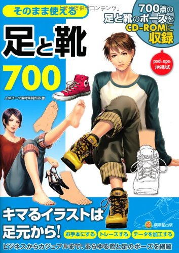 9784331517604: 700 Patterns of Legs and Shoes for Drawings with CD-ROM