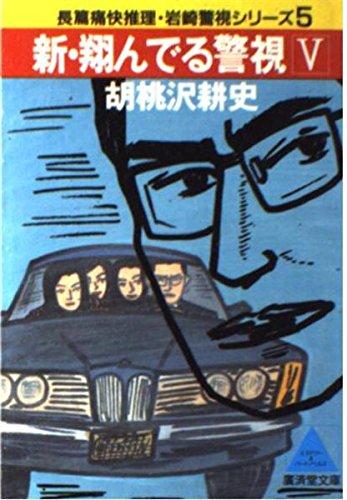 9784331601068: 新・翔んでる警視〈5〉 (広済堂文庫)