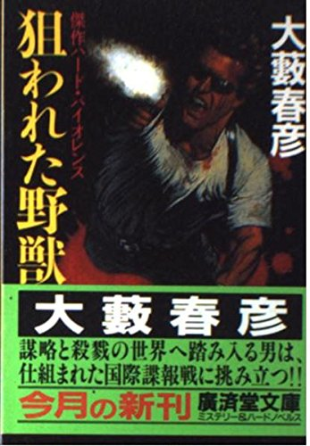 9784331602782: Beast Into Darkness [In Japanese Language]