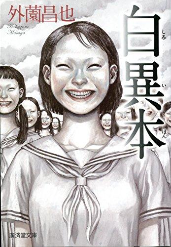 9784331615942: Shiroihon.