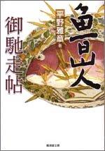 Rosanjin feast pledge (Kosaido paperback)