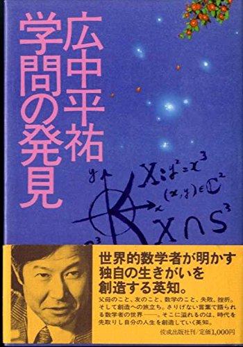 9784333011018: Gakumon no hakken (Japanese Edition)
