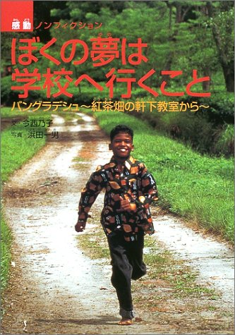 9784333019939: ぼくの夢は学校へ行くこと―バングラデシュ 紅茶畑の軒下教室から (感動ノンフィクションシリーズ)