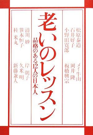 9784333023318: Oi no ressun : Hinkaku no aru ju�