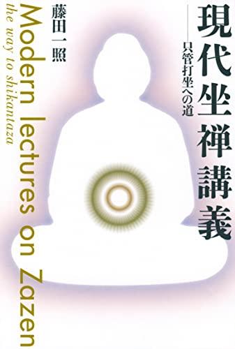 Gendai zazen kogi = Modern Lectures On Zasen : Shikan taza e no michi.: Issho Fujita