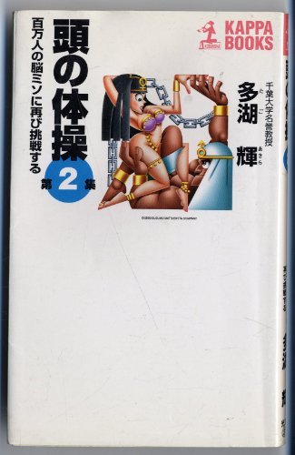 9784334002428: Head の gymnastics Episode 2 [Japanese Edition]