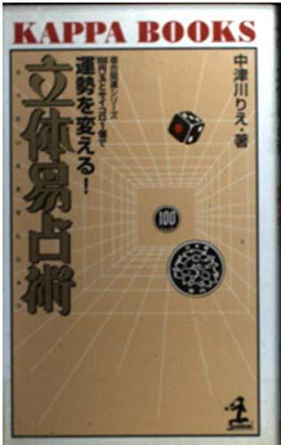 9784334006204: 立体易占術―100円玉とサイコロ1個で運勢を変える! (カッパ・ブックス―複合開運シリーズ)