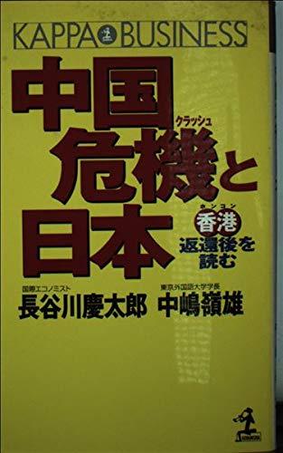 Chugoku kurasshu to Nihon: Honkon henkango: Hasegawa, Keitarō