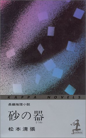 9784334030094: Sand vessel [Japanese Edition]