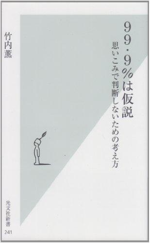 9784334033415: 99.9% wa kasetsu: omoikomi de handanshinai tameno kangaekata