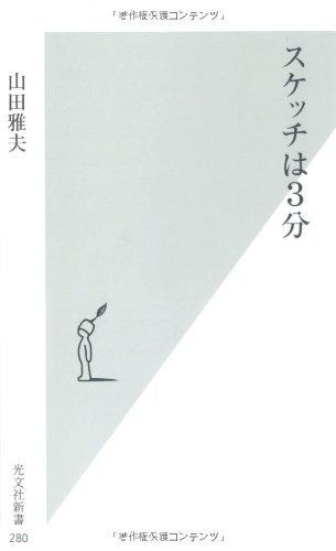Suketchi wa 3pun: Masao Yamada