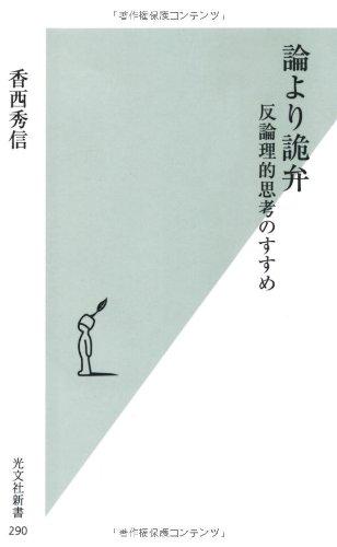 """Ron yori kiben : Han ronriteki shikoÌ? no susume: Hidenobu Koà """"zai"""