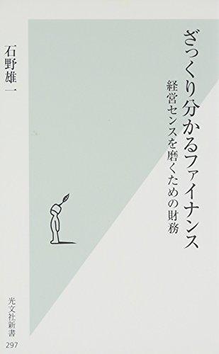 9784334033972: Zakkuri Wakaru Fainansu: Keiei Sensu O Migaku Tameno Zaimu