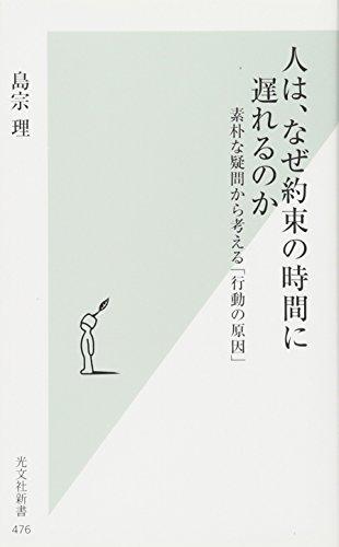 9784334035792: Hito wa naze yakusoku no jikan ni okurerunoka : Sobokuna gimon kara kangaeru kōdō no gen'in