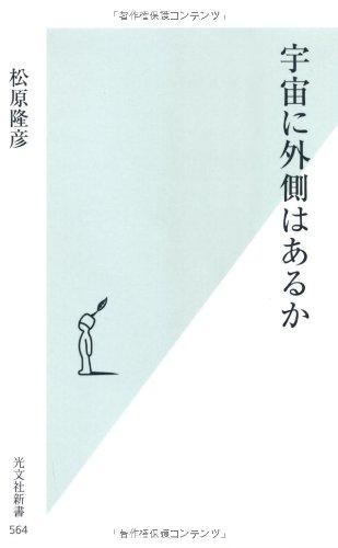 Uchu ni sotogawa wa aruka.: Takahiko Matsubara