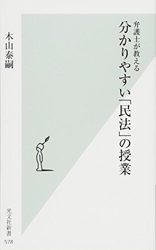9784334036812: Bengoshi ga oshieru wakariyasui minpo no jugyo.