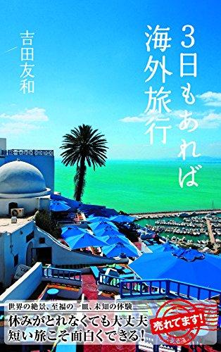 9784334037178: Some the 3rd international travel (Kobunsha Shinsho)